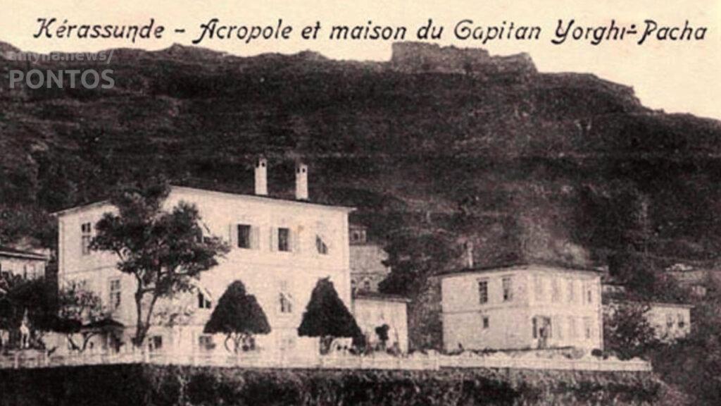 Κερασούντα: Η ακρόπολη και η οικία του καπετάν-Γιώργη Κωνσταντινίδη