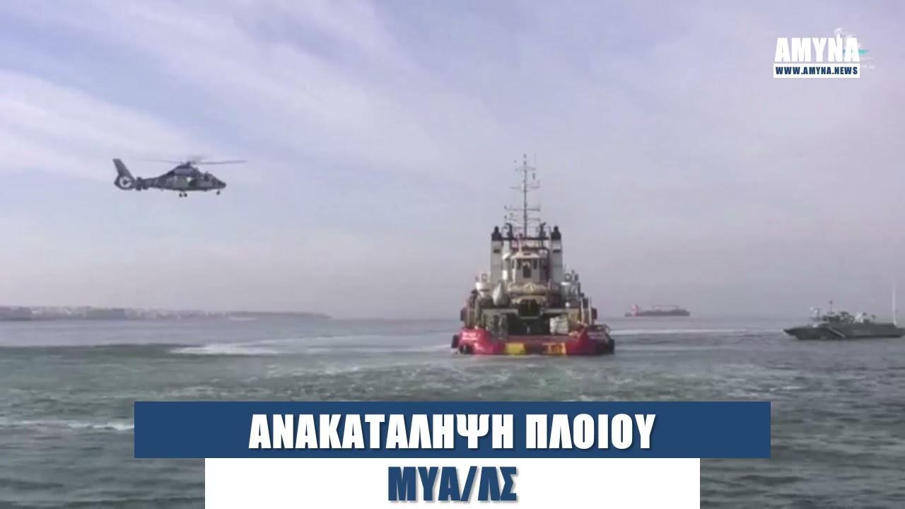 ΔΕΘ 2021: Ανακατάληψη πλοίου από τη ΜΥΑ Λιμενικού